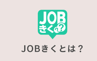JOBきく