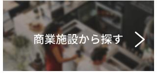 カフェ名検索 商業施設から探す