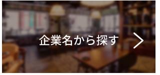 カフェ名検索 企業名から探す