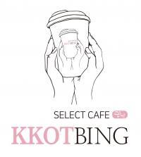 SELECT CAFE KKOTBING(セレクトカフェコッビン)